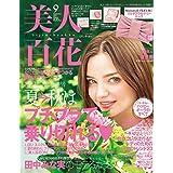 美人百花 2017年9月号 メゾンドフルール マルチアクセサリケース