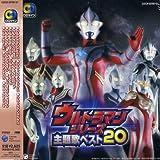 CD Twin Saishin Ultraman Themasongs by Various Artists