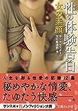 性の体験告白 女の素顔 (文庫ぎんが堂 サンスポ・性ノンフィクション大賞)