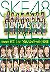 SKE48(Team K2)/Team K2 1st「会いたかった」公演 [DVD]