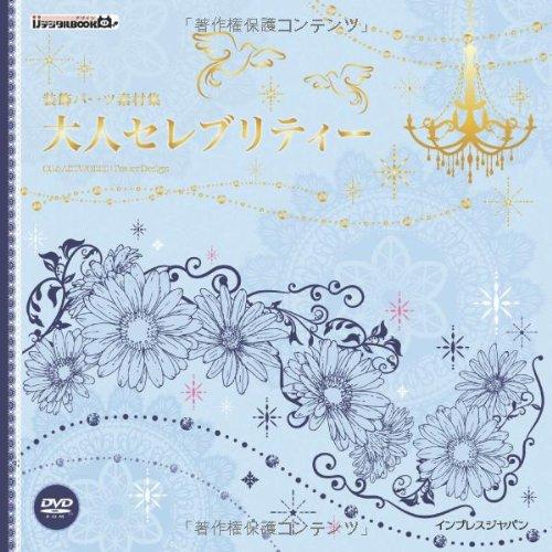 装飾パーツ素材集 大人セレブリティー (ijデジタルBOOK)
