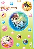 なな色マジック(2) (なかよしコミックス)