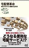 宅配便革命 増大するネット通販の近未来 (マイナビ新書)