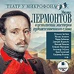 Lermontov v ispolnenii masterov khudozhestvennogo slova: Teatr u mikrofona | M. Yu. Lermontov