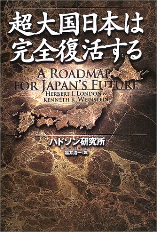 A Roadmap for Japan's Future [Japanese Edition]