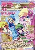 E☆2(えつ)(49) 2016年 04 月号 [雑誌]: anemone(アネモネ) 増刊
