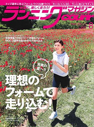 ランニングマガジン 最新号 表紙画像