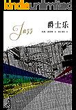 爵士乐(2013年版)