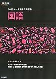 マーク式総合問題集国語 2019 (河合塾シリーズ)