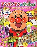 Japanese Magazine Anpanman to Issho Oct/2014