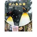 [壁掛け 2019 カレンダー]旭山動物園 カレンダー/スケジュール 動物 写真