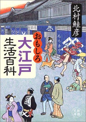 おもしろ大江戸生活百科 (新潮文庫)