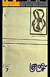 மீட்சி இதழ் 7: MEETCHI Issue 7 (Tamil Edition)