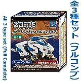 ZOIDS ゾイドワイルド イメージングスタイルフィギュア [全3種セット(フルコンプ)]