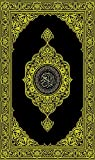الق�رآن� الكَريم� (Arabic Edition)