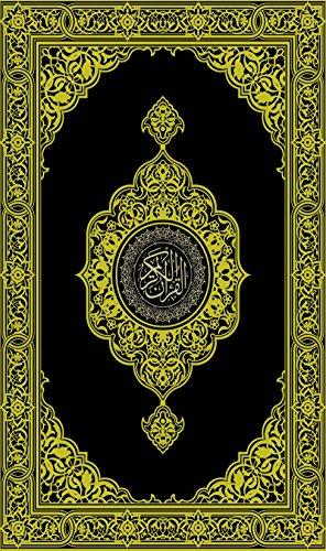 الكَريمُ (Arabic Edition) ()