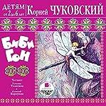 Bibigon [Russian Edition] | Korney Chukovskiy