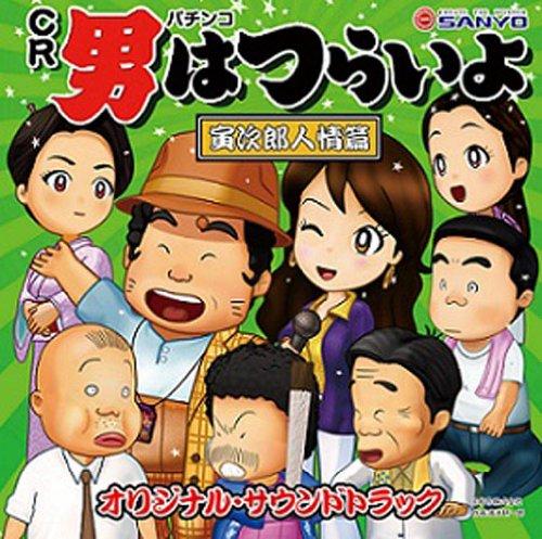 Game Music - Pachinko Cr Otoko Ha Tsurai Yo Toraj [Japan CD] SOST-3001