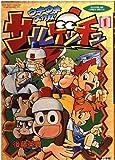 Ape Escape excited Daisakusen (1) (ladybug Comics Special) (2001) ISBN: 4091493734 [Japanese Import]