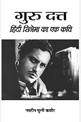 Guru Dutt Paperback