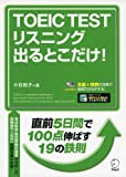 CD-ROM付 TOEIC(R) TEST リスニング 出るとこだけ!