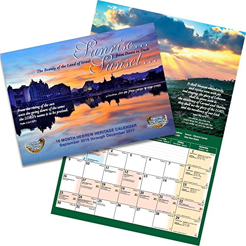 "2016-2017 ""Sunrise...Sunset"" Photo Wall Calendar From Israel, Hebrew Heritage, Biblical / Jewish calendars made in Israel for Christians and Messianic Believers, 16-months Sept 2016-Dec 2017"