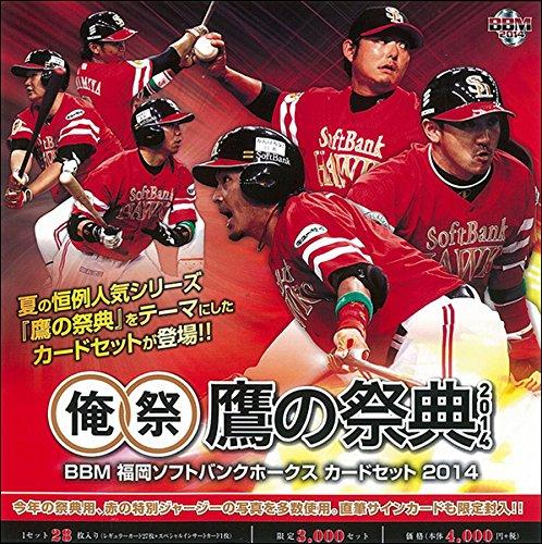 BBM 福岡ソフトバンクホークスカードセット 鷹の祭典 2014 BOX