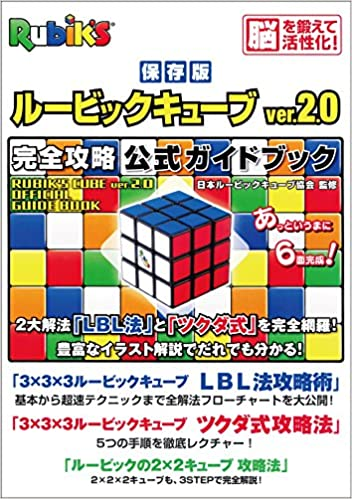 解き方 ルービック キューブ 【初心者向け】ルービックキューブ攻略のコツ&解き方をやさしく解説 2021年7月