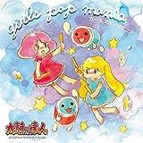 太鼓の達人オリジナルサウンドトラック「ガールズポップマニア」(どん子ちゃんコースター付き初回限定版)
