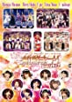 Hello!Project 2011 WINTER~歓迎新鮮まつり~Bっくりライブ [DVD]