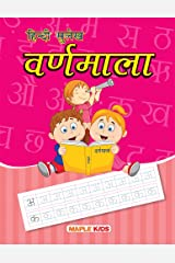 Hindi Sulekh - Varanmala - Handwriting Practice Workbook for Kids 3-6 Years Old Paperback