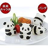 お弁当グッズ 簡単 海苔とご飯だけ!ぬいぐるみのようなパンダ赤ちゃんおにぎり デコ弁 キャラ弁 のり オリジナルメモセット ( パンダ )