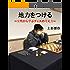地力をつける 実戦から学ぶチェスの考え方