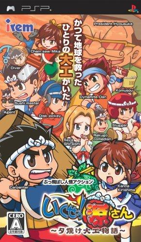 Ikuze! Gen-San: Yuuyake Daiku Monogatari [Japan Import] by Irem