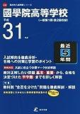 國學院高等学校 平成31年度用 【過去5年分収録】 (高校別入試問題シリーズA30)