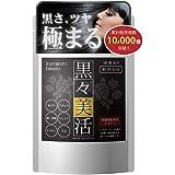 ヘアケア ボリュームアップ サプリ 黒ゴマ アキョウ 亜鉛 銅 黒々美活 90粒 30日分