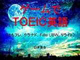 Game de TOEIC an ebook for studying TOEIC with some sentences which describe some Japanese animations characters such as Kemono Friends CLANNAD and etc (Japanese Edition)