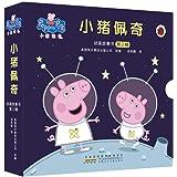 现货全新发售 小猪佩奇动画故事书第三辑 套装十册 儿童绘本3-6岁 安徽少年儿童出版社