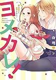 ヨメカレ! 嫁な彼氏に癒やされたい (ミッシィコミックス/YLC Collection)