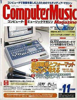 コンピュータ・ミュージック・マ...