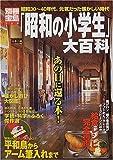 「昭和の小学生」大百科―昭和30~40年代。元気だった懐かしい時代 (別冊宝島 (564))