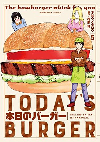 本日のバーガー 5 (芳文社コミックス)