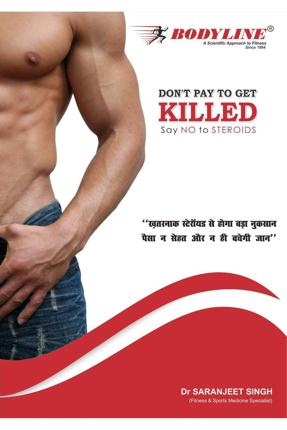 DON'T PAY TO GET KILLED – Say NO To Steroids (Hindi)