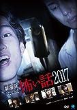劇場版 ほんとうにあった怖い話 2017 [DVD]