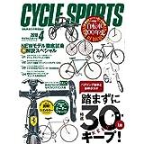CYCLE SPORTS 2018年4月号 小さい表紙画像