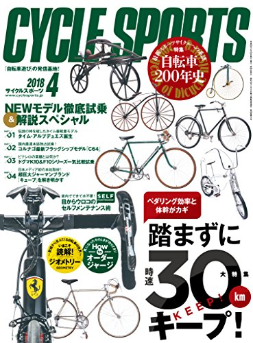 CYCLE SPORTS 2018年4月号 大きい表紙画像