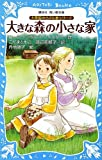 Small House in the Big Woods Little House on the Prairie series (New Edition) (Paperback blue bird Kodansha) (2012) ISBN: 4062853027 [Japanese Import]