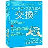 HD革命/CopyDrive Ver.6 通常版