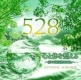 ACOON HIBINO / 心と体を整える〜愛の周波数528Hz〜