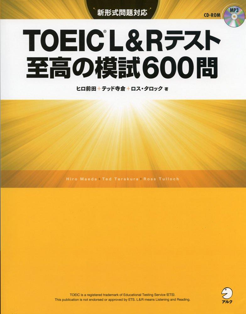 CD-ROM・音声DL付】 TOEIC(R) L&Rテスト 至高の模試600問 | ヒロ 前田, テッド 寺倉, ロス・タロック |本 | 通販 |  Amazon